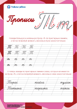 Прописи: буква Т (русский алфавит)
