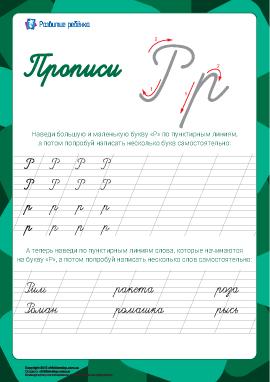 Прописи: буква Р (русский алфавит)