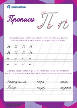 Прописи: буква П (русский алфавит)