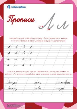 Прописи: буква Л (русский алфавит)