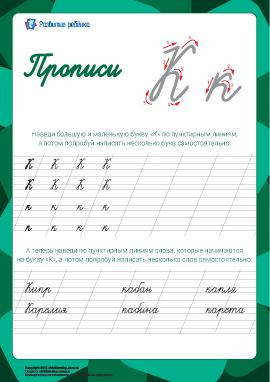 Прописи: буква К (русский алфавит)
