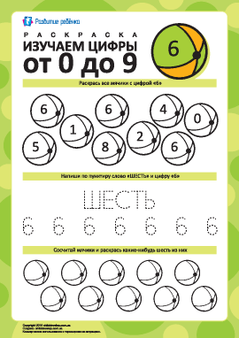 Изучаем цифру «6»
