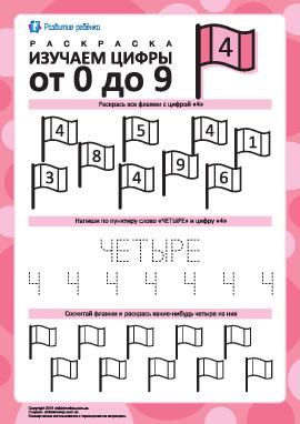 Изучаем цифру «4»