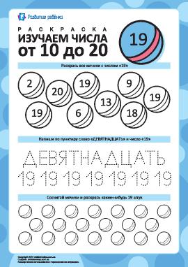 Изучаем число «19»