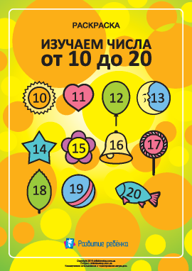 Изучаем числа от «10» до «20»