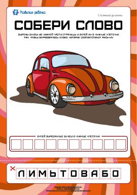 Собери слово «автомобиль»: сложный уровень