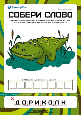 Собери слово «крокодил»: сложный уровень