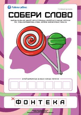 Собери слово «конфета»: сложный уровень