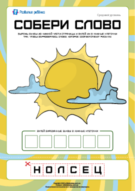 Собери слово «солнце»: средний уровень