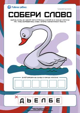 Собери слово «лебедь»: средний уровень
