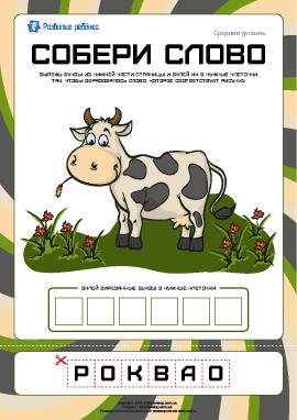 Собери слово «корова»: средний уровень