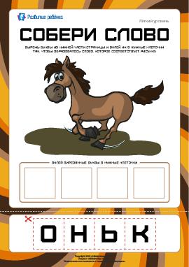 Собери слово «конь»: легкий уровень