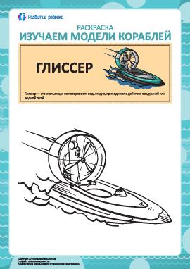 Раскраска кораблей: глиссер