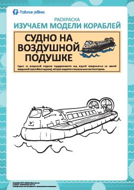 Раскраска кораблей: судно на воздушной подушке