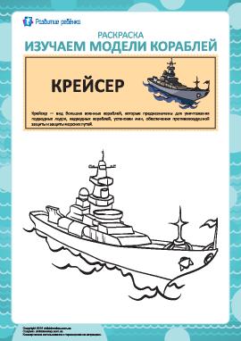 Раскраска кораблей: крейсер