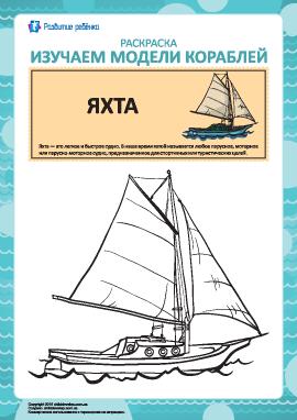 Раскраска кораблей: яхта