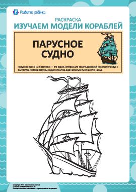 Раскраска кораблей: парусное судно