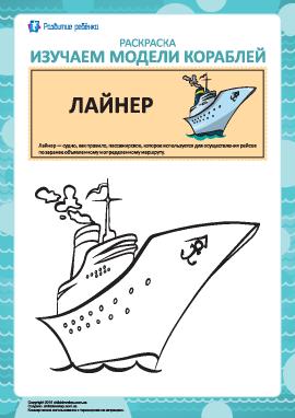 Раскраска кораблей: лайнер