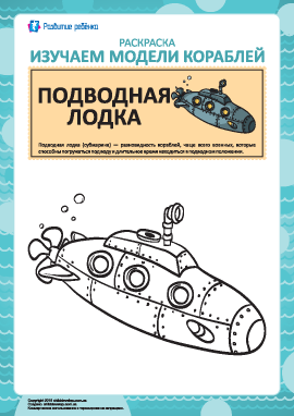 Раскраска кораблей: подводная лодка