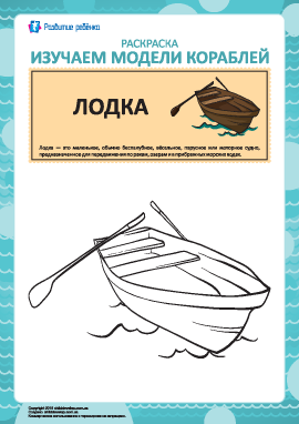 Раскраска кораблей: лодка