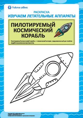 Раскраска летательных аппаратов: космический корабль