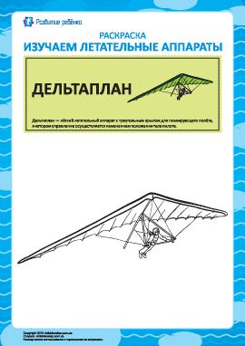 Раскраска летательных аппаратов: дельтаплан