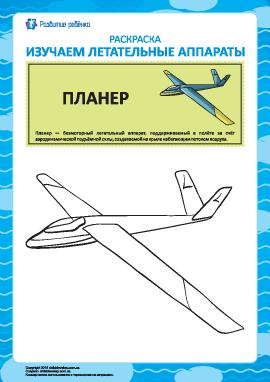 Раскраска летательных аппаратов: планер