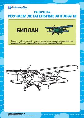 Раскраска летательных аппаратов: биплан