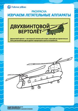 Раскраска летательных аппаратов: двухвинтовой вертолёт