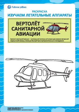 Раскраска летательных аппаратов: вертолёт санитарной авиации
