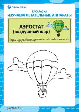 Раскраска летательных аппаратов: аэростат