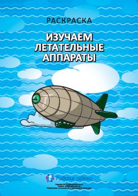 Раскраска «Изучаем модели самолетов»