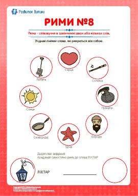 Рифмы №8 (украинский язык)