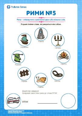 Рифмы №5 (украинский язык)