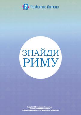 Найди рифму (украинский язык)