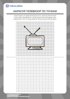 Рисование по точкам: телевизор
