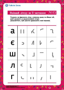 Узнай букву: № 15 (украинский алфавит)
