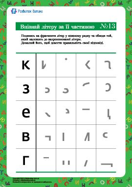 Узнай букву: № 13 (украинский алфавит)