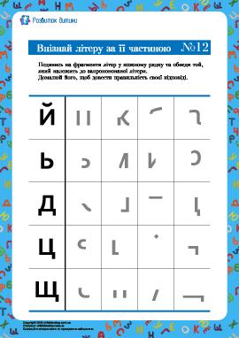 Узнай букву: № 12 (украинский алфавит)