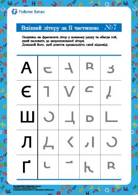 Узнай букву: № 7 (украинский алфавит)