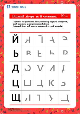 Узнай букву: № 4 (украинский алфавит)