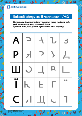 Узнай букву: № 2 (украинский алфавит)