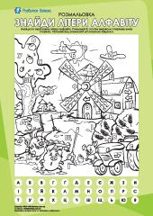 Найди буквы №8 (украинский алфавит) – Развитие ребенка