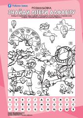 Найди буквы №7 (украинский алфавит) – Развитие ребенка