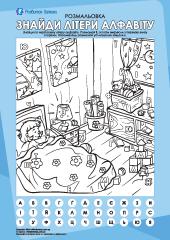 Найди буквы №6 (украинский алфавит) – Развитие ребенка