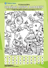 Найди буквы №4 (украинский алфавит) – Развитие ребенка