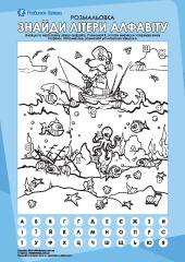 Найди буквы №2 (украинский алфавит) – Развитие ребенка