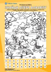 Найди буквы №1 (украинский алфавит) – Развитие ребенка