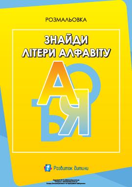 Найди буквы украинского алфавита