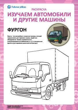 Раскраска машин: фургон